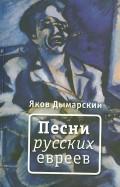 Яков Дымарский - Песни русских евреев обложка книги