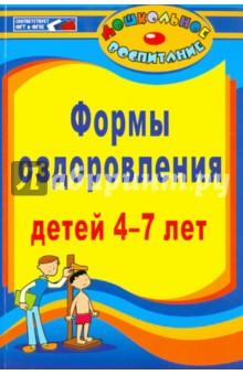 Формы оздоровления детей 4-7 лет. Кинезиологическая и дыхательная гимнастики, комплексы зарядок