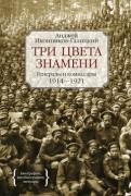 Анджей ИконниковГалицкий: Три цвета знамени. Генералы и комиссары 19141921