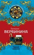 Валерия Вербинина: Черная невеста