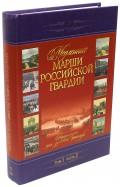 Медленные марши российской гвардии. Том 1. Часть 2. № 36-60. Партитуры для духового оркестра