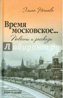 Время московское... Повести и рассказы - Элина Нечаева