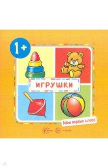 Купить Ольга Громова: Игрушки ISBN: 9785971507932