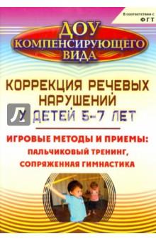 Купить Светлана Токарева: Коррекция речевых нарушений у детей 5-7 лет: игровые методы и приемы ISBN: 978-5-7057-3112-1