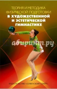 Книги по художественной гимнастике