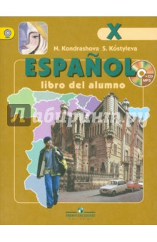 Книги по Испанскому языку