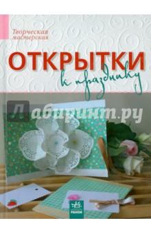 Открытки к празднику - Ирина Морозова