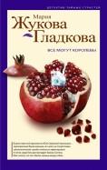 Мария Жукова-Гладкова: Все могут королевы