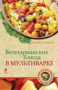 Н. Савинова: Вегетарианские блюда в мультиварке