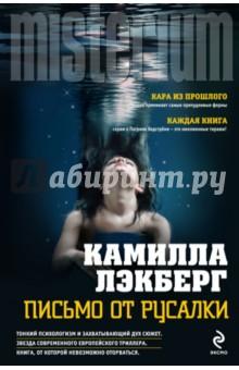 Письмо от русалки - Камилла Лэкберг