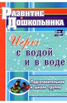 Игры с водой и в воде. Подготовительная к школе группа - Артем Патрикеев