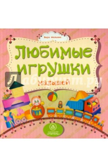 Любимые игрушки малышей - Вера Мельник