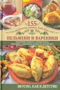 Светлана Семенова: Пельмени и вареники