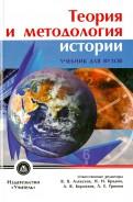 Александр Гринин: Теория и методология истории. Учебник для ВУЗов
