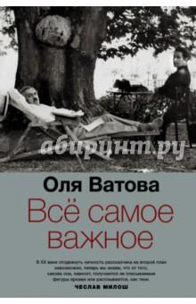 Все самое важное - Ольга Ватова