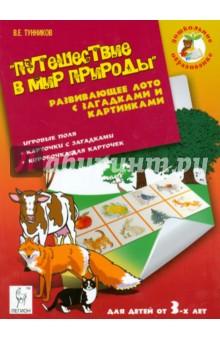 Купить Виталий Тунников: Путешествие в мир природы. Развивающее лото с загадками и картинками для детей от 3 лет ISBN: 978-5-9966-0525-5