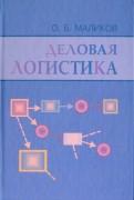 Олег Маликов - Деловая логистика обложка книги