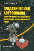 Игорь Пандул: Геодезическая астрономия применительно к решению инженерно-геодезических задач