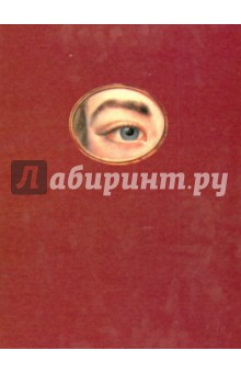 Неизвестный или Непризнанный Пушкин - Кира Викторова