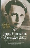Овидий Горчаков: Хранить вечно