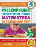 Нянковская, Танько: Комплексные тесты. 4 класс. Русский язык, литературное чтение, математика, окружающий мир