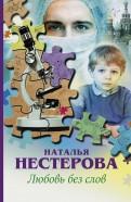 Наталья Нестерова - Любовь без слов обложка книги