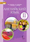 Комарова, Ларионова, Араванис: Английский язык. 11 класс. Учебник. ФГОС (+CD)