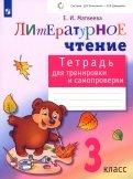 Елена Матвеева: Литературное чтение. 3 класс. Тетрадь для тренировки и самопроверки. ФГОС