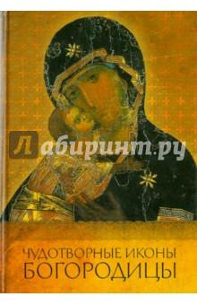 Чудотворные иконы Богородицы - Ольга Надпорожская