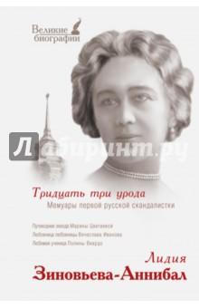 Купить Лидия Зиновьева-Аннибал: Тридцать три урода ISBN: 978-5-17-086202-3