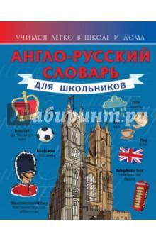 Купить Виктория Державина: Англо-русский словарь для школьников ISBN: 978-5-17-084632-0