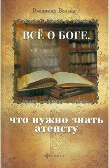 Купить Владимир Воланд: Все о Боге, что нужно знать атеисту ISBN: 978-5-222-22714-5