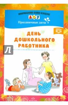 Купить Светлана Конкевич: День дошкольного работника. Праздничные даты ISBN: 9785906750358