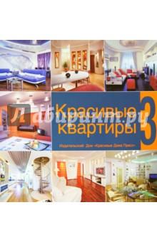 Купить Красивые квартиры. Том 3 ISBN: 978-5-902600-24-3