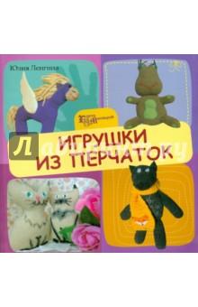 Купить Юлия Ленгина: Игрушки из перчаток ISBN: 978-5-222-22940-8