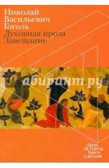 Духовная проза. Завещание - Николай Гоголь