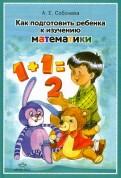 Александра Соболева - Как подготовить ребенка к изучению математики обложка книги
