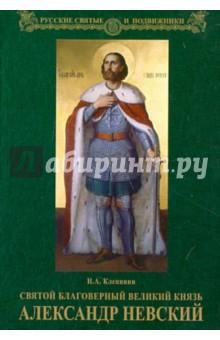 Святой благоверный великий князь Александр Невский - Николай Клепинин