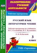 Лариса Кибирева - Русский язык. Литературное чтение. 3 класс. Рабочие программы по учебникам М.С. Соловейчик ФГОС обложка книги