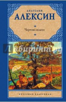 Купить Анатолий Алексин: Чертово колесо ISBN: 978-5-17-075387-1