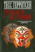 Тесс Герритсен - Гробовое молчание обложка книги