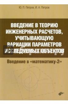 Введение в теорию инженерных расчетов, учитывающую вариации параметров исследуемых объектов - Петров, Петров, Афонасин