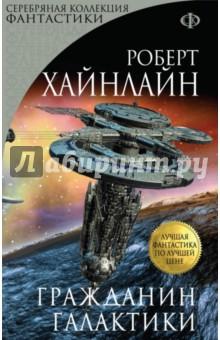 Гражданин Галактики - Роберт Хайнлайн
