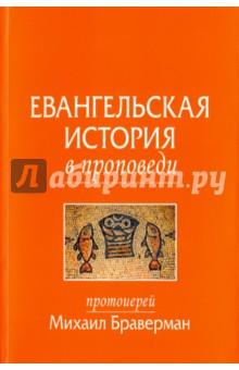 Евангельская история в проповеди - Михаил Протоиерей
