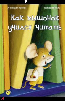 Картинки по запросу Абитан А.-М. Как мышонок учился читать