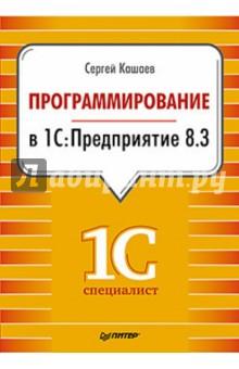 Программирование в 1С:Предприятие 8.3 - Сергей Кашаев