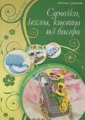 Анжелика Сусоенкова: Сумочки, чехлы, кисеты из бисерам