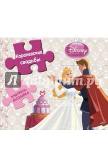 Принцессы. Королевские свадьбы. Книжка-мозаика