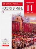 Пономарев, Клоков, Волобуев: Россия в мире. 11 класс. Учебник. Базовый уровень. ФГОС