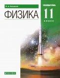 Валерий Касьянов: Физика. 11 класс. Учебник. Углубленный уровень. Вертикаль. ФГОС